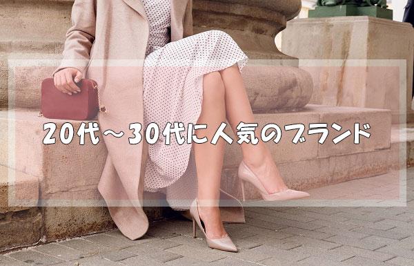 20代~30代に人気のブランド