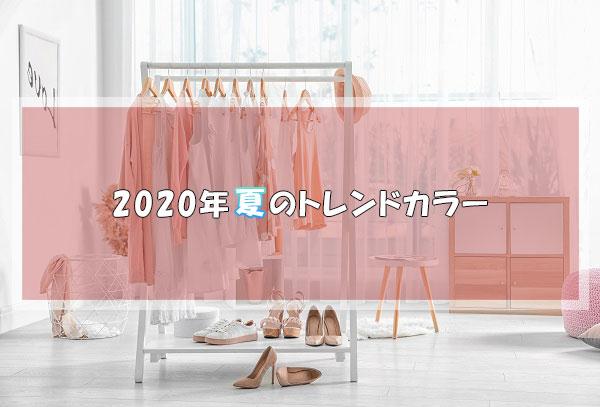 2020年夏のトレンドカラー